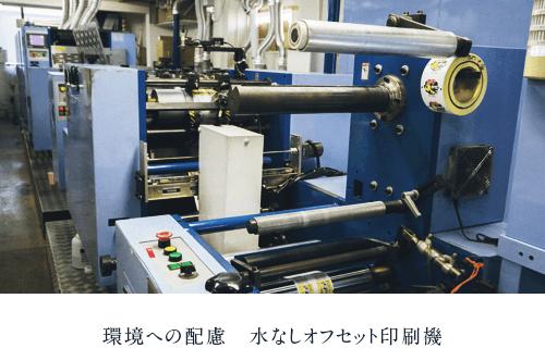 環境への配慮 水なしオフセット印刷機