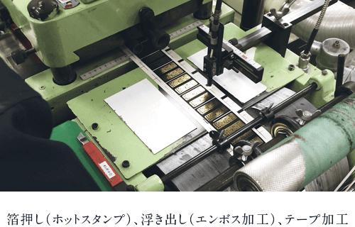 箔押し(ホットスタンプ)、浮き出し(エンボス加工)、テープ加工