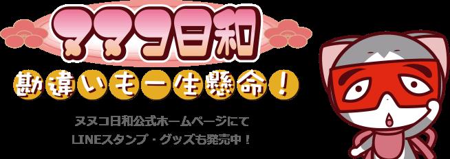 ヌヌコ日和勘違いも一生懸命。ヌヌコ日和公式ホームページにてLINEスタンプ・グッズも発売中!