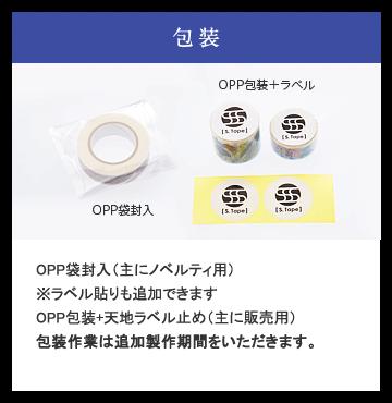 包装、OPP袋封入(主にノベルティ用) ※ラベル貼りも追加できます OPP包装+天地ラベル止め(主に販売用) 包装作業は追加製作期間