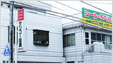 サンコー産業福岡本社