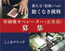 印刷機オペレーター募集