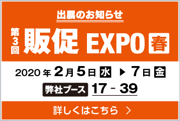 「第2回 販促EXPO 【春】」 に、出展いたします。