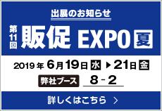「第11回 販促EXPO 【夏】」 に、出展いたします。