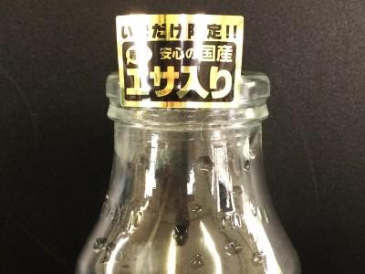 POPシール(アイキャッチシール)写真
