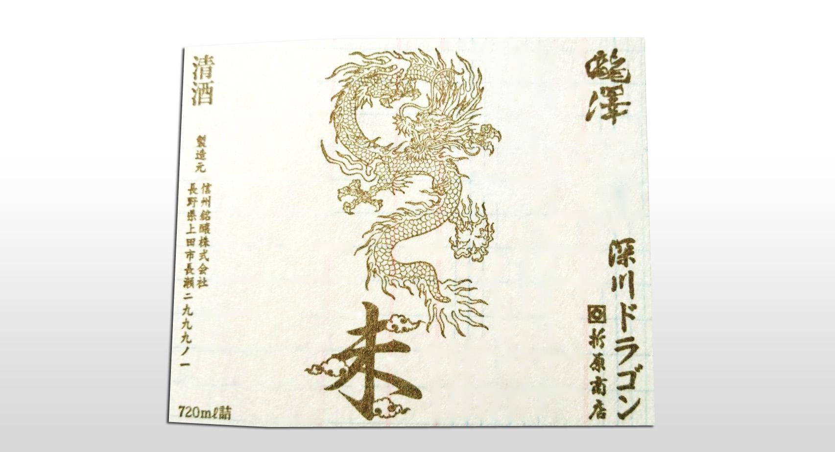 日本酒ラベル1