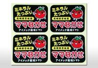 野菜用シール(トマト)写真