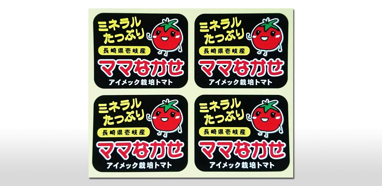野菜用シール(トマト)1