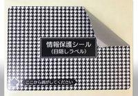 個人情報保護シール(目隠しラベル)写真