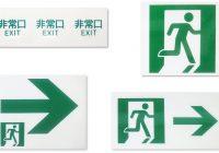 避難標識(非常口シール)写真