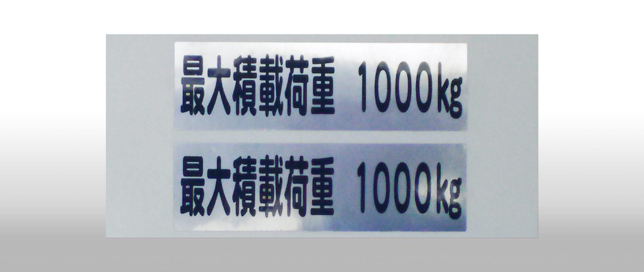 最大積載荷重シール1