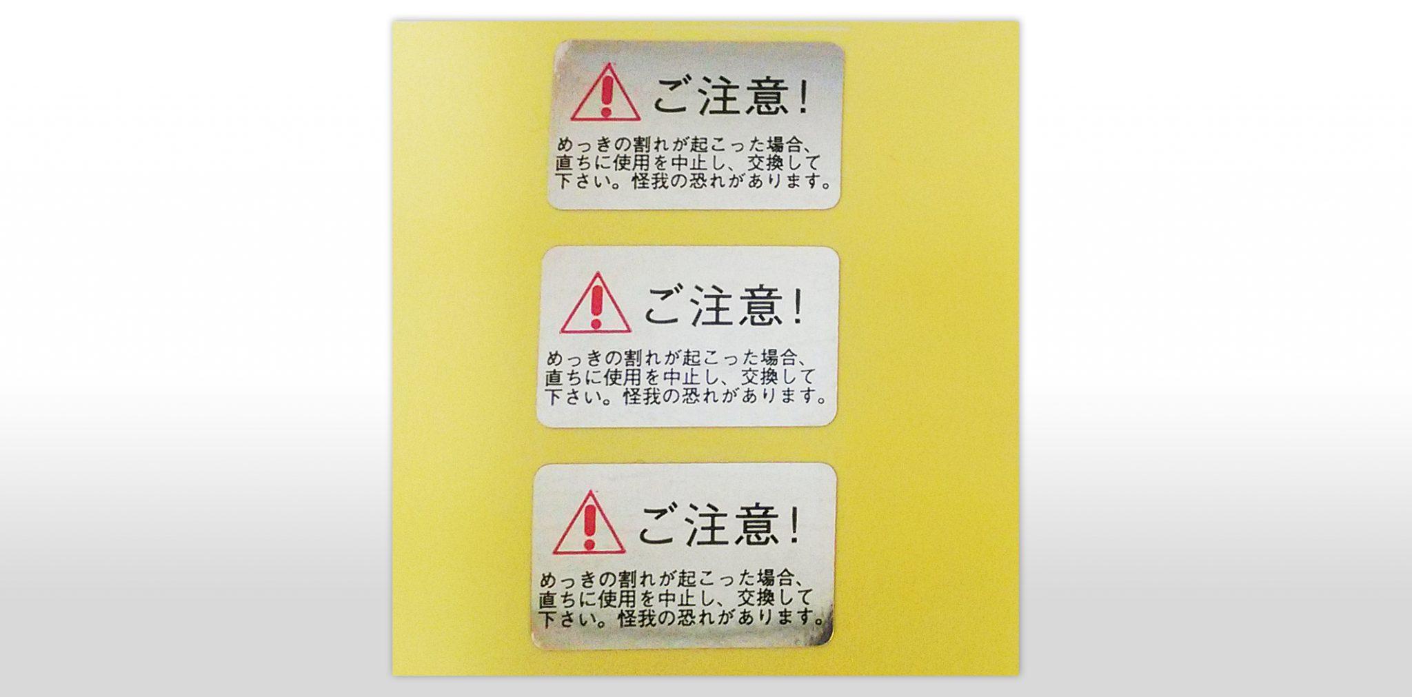 注意事項表示ラベル1