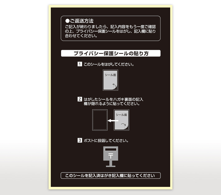 個人情報保護シール1