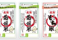 お米商品ラベル写真