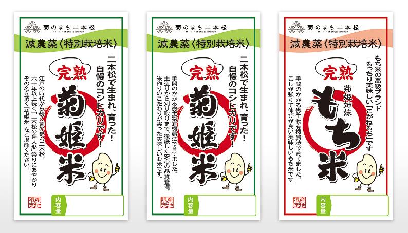 お米商品ラベル1