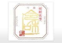 日本酒商品ラベル写真