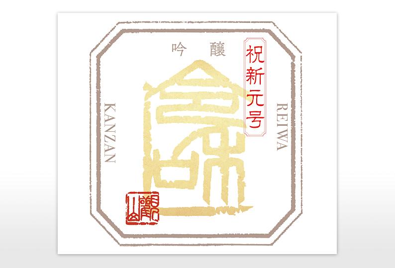 日本酒商品ラベル1