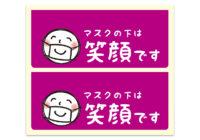 名札下部アピールシール写真