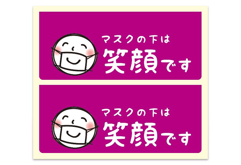 名札下部アピールシール1