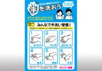 手洗い促進シール写真