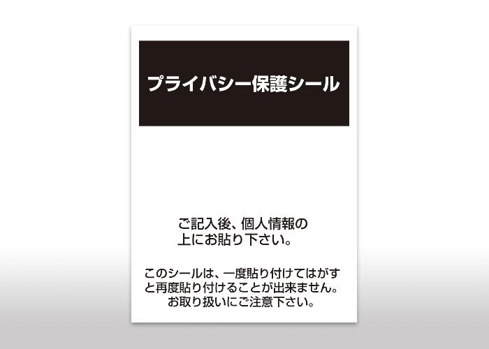 個人情報保護シール(再貼付不可)1