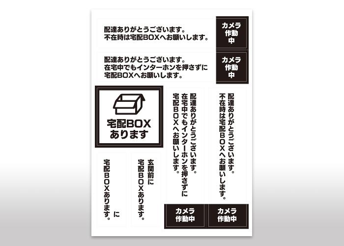 宅配ボックスステッカー1