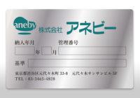 管理番号記入用のプレートラベル写真