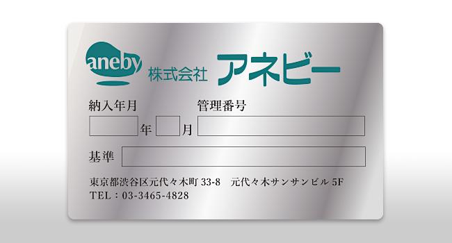 管理番号記入用のプレートラベル1