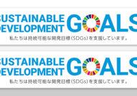 SDGsシール写真