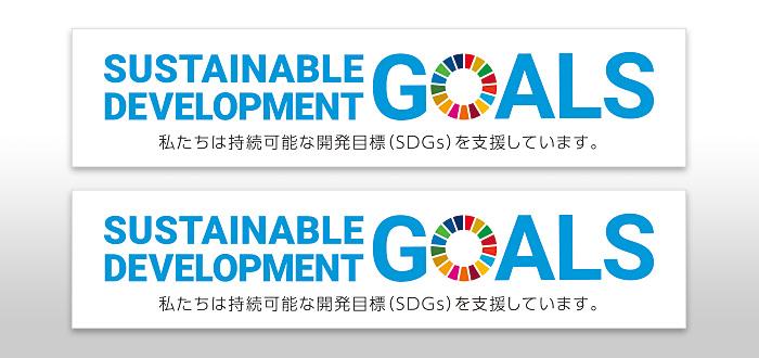 SDGsシール1
